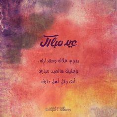 . تقبل الله منا ومنكم صالح الأعمال وكل عام وأنتم بخير . HAPPY EID . يمكنكم إعادة نشر هذا التصميم بشرط عدم إزالة الحقوق . ————— #الإبداع_الفريد #عيد_مبارك #عيد #عيد_الفطر #عيدكم_مبارك #كل_عام_وانتم_بخير #عساكم_من_عواده #عيد_سعيد #عيد #عيد_سعيد #عيدكم_مبارك #المصمم #تصميم #تصاميم #تصميمي  #eid #eidmubarak #eid2016 #eidmubarak2016 #eid_mubarak #happy_eid #ramzyat_2016_ #ramzyat_2017_