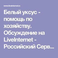 Белый уксус - помощь по хозяйству. Обсуждение на LiveInternet - Российский Сервис Онлайн-Дневников