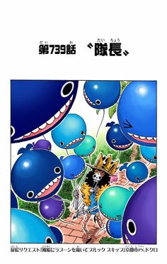 Anime D, Balloon Painting, One Piece Images, One Piece Luffy, One Piece Manga, Cover Pages, Beautiful Moments, Manga Art, Balloons