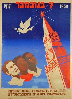 """""""Long live the USSR, fortress of peace For the independence of nations, for socialism"""" Maki (Israeli Communist Party), 1950. @sovietvisuals"""