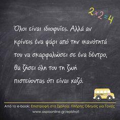 Επιστροφή στα σχολεία με 10 ρητά που εμπνέουν Best Quotes, Life Quotes, All Kids, Greek Quotes, Quotes For Kids, Kids And Parenting, Motto, Wise Words, Wisdom