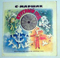 """Маршак """"Круглый год"""", 1992. Детские книги СССР - http://samoe-vazhnoe.blogspot.ru/"""