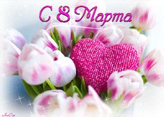 С 8 марта любимой подруге