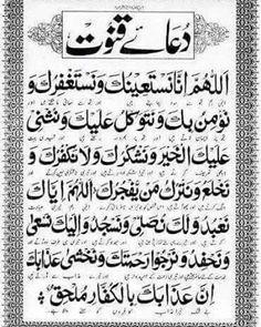Dua e Qunoot with Urdu translation Duaa Islam, Islam Hadith, Allah Islam, Islam Quran, Quran Pak, Alhamdulillah, Islam Muslim, Pray Allah, Islamic Inspirational Quotes