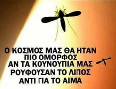 Funny Greek Quotes, Greek Memes, Yolo, Funny Photos, Funny Jokes, Humor, Smile, Funny Pictures, Funny Pics