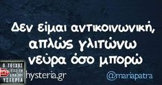 25.6k Likes, 206 Comments - Ο Τοίχος της Υστερίας (@hysteria_gr) on Instagram