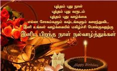 List of Happy Birthday Wishes in Tamil language for the wife, husband, love, brother and sister. You can write these Tamil birthday greetings on the card. I also include some birthday quotes and SM…<br> Happy Birthday In Tamil, Happy Birthday Wishes Sister, Happy Birthday Wishes For A Friend, Romantic Birthday Wishes, Wishes For Husband, Birthday Wishes Greetings, Birthday Wish For Husband, Birthday Wishes For Boyfriend, Brother Birthday