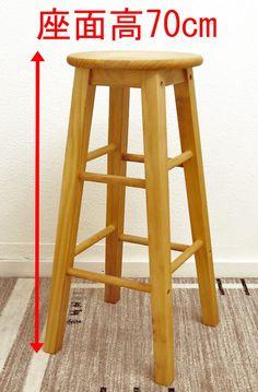 ナチュラルパイン カウンタースツール ハイスツール 高さ70cm パイン無垢材 ナチュラルオイル仕上げ - 椅子屋