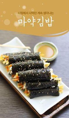 마약김밥 Korean Dishes, Korean Food, Sushi, Dinner Box, Lunch Box, Kimbap, K Food, Food Design, Food Plating