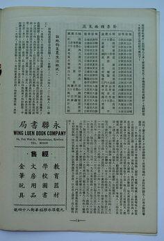 農報(一):《農報》是一本由香港新界農業會出版的期刊,1959年1月創刊,每册售價8角,英文名稱為 New Territories Farmer。顧名思義這本期刊是關於香港農業,當時新界有很多農田,亦有不少居民以耕種為生。新界農業會出版期刊,藉此促進農業生產,提供有關農業的知識及農情報告。內容包括如何種植蔬果、如何施肥、如何防蟲除蟲、如何防治禽畜疾病等等;也有香港農業統計資料,可見當時香港有很多本地出產的農產品,而且產量數以噸計,還有農產品價格;更有一篇詳述那時粉嶺的栽種以及該區農民和工人的生活概況。Facebook