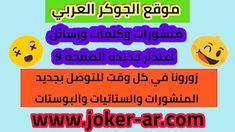منشورات وكلمات ورسائل اعتذار جديدة الصفحة 9 بوستات وخواطر مكتوبة موقع الجوكر العربي بوستات اعتذار خواطر اعتذار رسائل اعتذار رسالة اعتذار ستاتيات اعتذار ك Joker