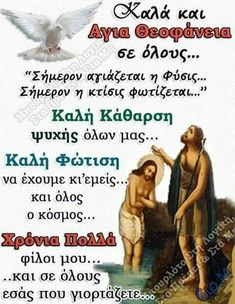 Name Day, Orthodox Icons, Greek Quotes, Christmas Photos, Wise Words, Names, Movie Posters, Xmas Pics, Christmas Pics