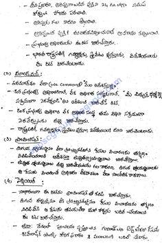Part 5 - Indian Constitution Class Notes for Civil Services in Telugu Medium Indian Constitution, Class Notes, Civil Service, History Class, Government Jobs, Study Materials, Telugu, Knowledge, Lesson Quotes