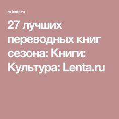 27 лучших переводных книг сезона: Книги: Культура: Lenta.ru