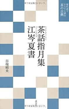 茶話指月集 江岑夏書 (現代語でさらりと読む茶の古典)