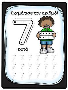 Όλα για το νηπιαγωγείο!: Γραφή αριθμών 1-10 Greek Numbers, Maths, Kindergarten, Lunch Box, Education, Kindergartens, Bento Box, Onderwijs, Learning