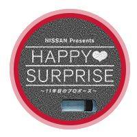 11年目のプロポーズ。感動のハッピーサプライズ!!