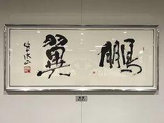 【NEWS】新校舎完成記念に樋口紫水 氏より「書」が寄贈! | NBU日本文理大学附属高等学校