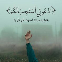 Quran Quotes, Islamic Quotes, Hope Quotes, Best Quotes, Love In Islam, Persian Quotes, Motivational Quotes, Inspirational Quotes, Names Of God