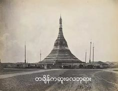 Sulay Pagoda in Myanmar !