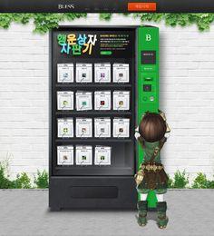 게임 프로모션 자판기