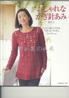 The favorites の pineapple hanai 1 - ◇ 尛 the ヤ basket - ◇ 尛 ヤ basket Crochet Magazine, Knitting Magazine, Knitting Books, Crochet Books, Crochet Shirt, Crochet Top, Pineapple Clothes, Japanese Crochet, Crochet Woman