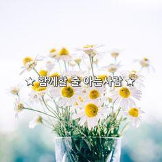 """★ 함께 할 줄 아는사람 ★   성숙한 사랑은 언제나 """"함께"""" 생각한다. """"함께"""" 를 빼버린 행복이란 상상하지 않는다.   함께 대화하려고 하며, 함께 고민하려고 하며,  함께 기뻐하려고 한다.   함께 즐거워하고, 함께 기도하며, 함께 희망을 가지도록 한다.   """"함께""""를 잃어버린 """"나""""의 행복과 성장이란 도무지 존재하지 않는다. 남자와 여자를 지으신 이유도 여기에 있다.   함께 슬픔을 느끼고, 함께 행복을 느끼고, 함께 고마움을 느끼도록   오늘도 함께 하고 싶은 사람을 생각한다. 오늘도 함께 기뻐할 사람을 찾는다. 오늘도 함께 성공하고픈 사람을 만나고 싶다.   함께 할 줄 아는 사람을 사귀라. 함께 시간을 낼 줄 아는 사람을 만나라.   함께 섬길 줄 아는 사람을 만나라. 함께 짐을 져줄 사람을 만나라.   함께 사막을 걸을 사람을 만나라. 함께 끝까지 동행할 사람을 찾으라.   함께 땀을 흘리며 함께 소중한 것들을 공유할 사람을 만나라.     ★ #좋은글 좋은글귀…"""