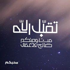 تهاني North Face Logo, The North Face, Islamic Events, Ramadan, Logo Design, Company Logo, Logos, Artwork, Work Of Art