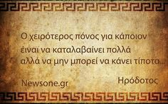 Greek Quotes, True Stories, Wise Words, Philosophy, Literature, Self, Wisdom, Letters, Messages