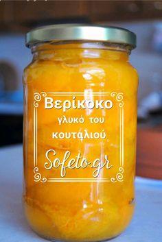 Diabetic Recipes, Cooking Recipes, Food Decoration, Greek Recipes, Plant Based Recipes, Stevia, Chutney, Salsa, Jar
