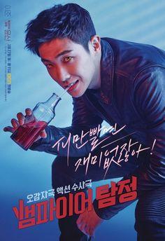 Lee Joon Vampire Detective