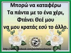 Christus Pantokrator, Orthodox Icons, Greek Quotes, Faith In God, Christian Faith, Wise Words, Christianity, Affirmations, Believe
