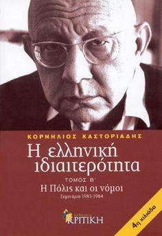Μωσαϊκό: «Η Ελληνική ιδιαιτερότητα, Τόμος Β΄, Η Πόλις και ο...
