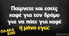 Funny Greek Quotes, Funny Quotes, Just For Laughs, Just In Case, Jokes, Lol, Humor, Funny Shit, Minions