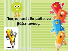 Πως Το Παιδί Θα Μάθει Να Βάζει Τόνους Greek Language, Speech And Language, Learn Greek, Resource Room, School Pictures, Creative Teaching, Primary School, Special Education, Grammar