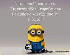 Greek Memes, Funny Greek Quotes, Very Funny Images, Funny Photos, Minion Jokes, Minions Quotes, Stupid Funny Memes, Hilarious, Funny Stuff