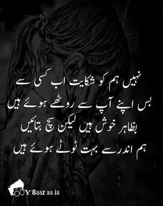 342 Best Shayeri Sad Images In 2019 Urdu Quotes Manager Quotes