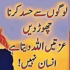 Happy Good Morning Quotes, Good Morning Beautiful Quotes, Morning Greetings Quotes, Urdu Quotes Islamic, Religious Quotes, Islamic Dua, Islamic Messages, Quran Quotes Love, Quran Quotes Inspirational