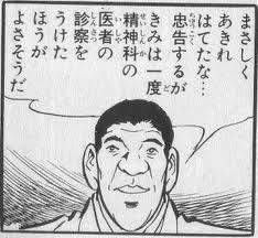 no title Japanese Memes, Word Reference, Funny Comics, I Laughed, No Response, Jokes, Wisdom, Stamp, Messages