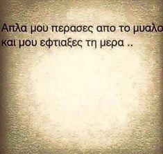 50 Ideas For Quotes Greek Kalimera Very Best Quotes, Great Love Quotes, Unique Quotes, Like Quotes, Dream Quotes, Super Quotes, New Quotes, Quotes For Him, Happy Quotes