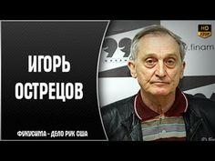Игорь Острецов | Фукусима - дело рук США | Видео YouTube