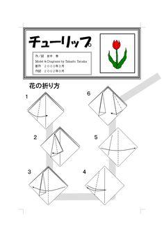 チューリップ(花)折り図
