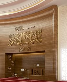 Islamic Decor, Islamic Wall Art, Ceiling Design Living Room, Living Room Designs, Mosque Architecture, New Bedroom Design, Beautiful Mosques, Window Screens, Wood Burning Art