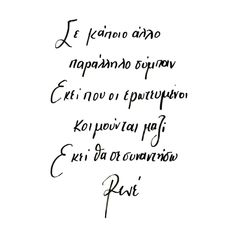 Greek Quotes, Couple Quotes, Kandi, Poems, Life Quotes, Romance, Inspirational Quotes, Feelings, My Love