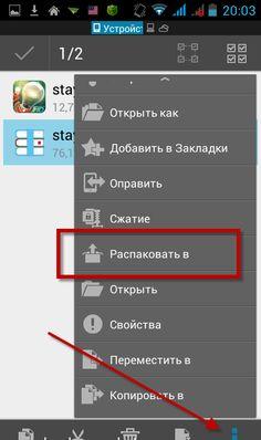 пользователю андроида пошаговая инструкция - фото 6