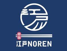 Typography Logo, Logo Branding, Logos, Share Logo, Chinese Logo, Japan Logo, Best Icons, Logo Food, Text Design