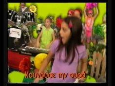 Ta Zouzounia - Kounouse tin oura Children Songs, Tin, Kids Songs, Pewter