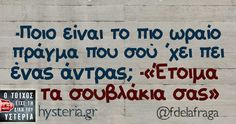 .. Funny Photos, Funny Images, Funny Greek, Funny Statuses, Old Memes, Funny Phrases, Greek Quotes, Sarcastic Quotes, Funny Clips