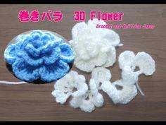 巻きバラの編み方 3Dフラワー【かぎ針編み】編み図、字幕、音声で解説 How to Crochet 3D Flower - YouTube