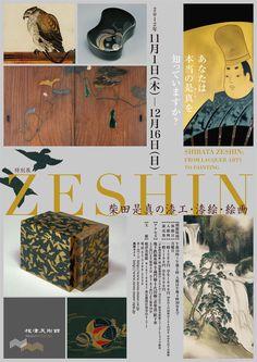 ZESHIN  柴田是真の漆工・漆絵・絵画      2012.11.1日(木)-2012.12.16(日)